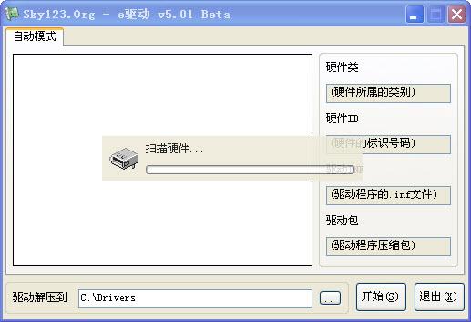 万能驱动助理XP 32位专版 6.6.2016.0815官方版