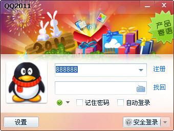 QQ2011 去广告显IP版 龙卷风增强安装版