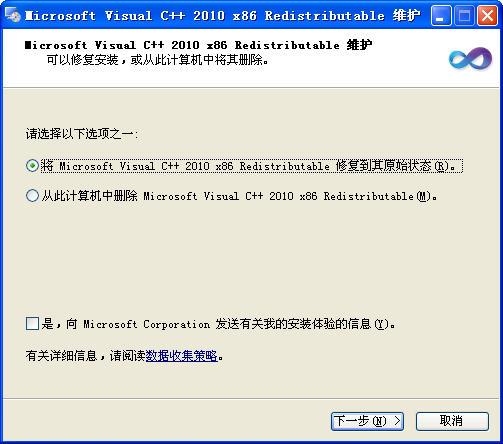 Microsoft Visual C++ 2010 官方安装版