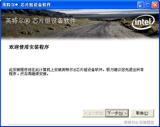 Intel主板万能驱动 2011 安装版
