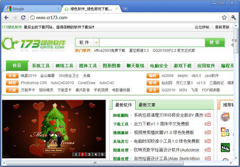 Chrome浏览器 34.0.1847 绿色纯净版