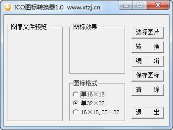 ICO图标转换器 v1.0 绿色免费版