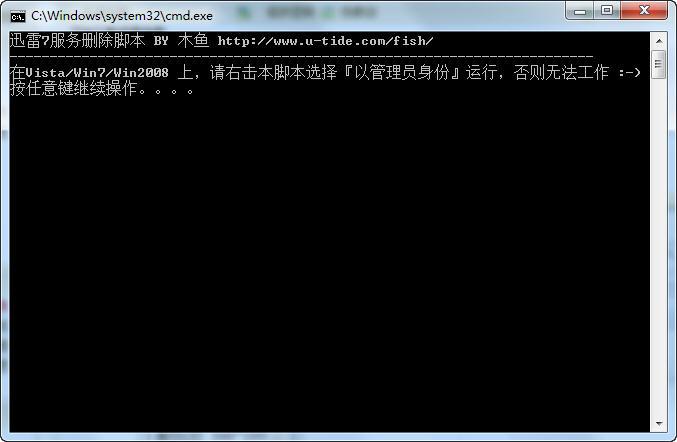 删除迅雷7服务 V1.0绿色免费版