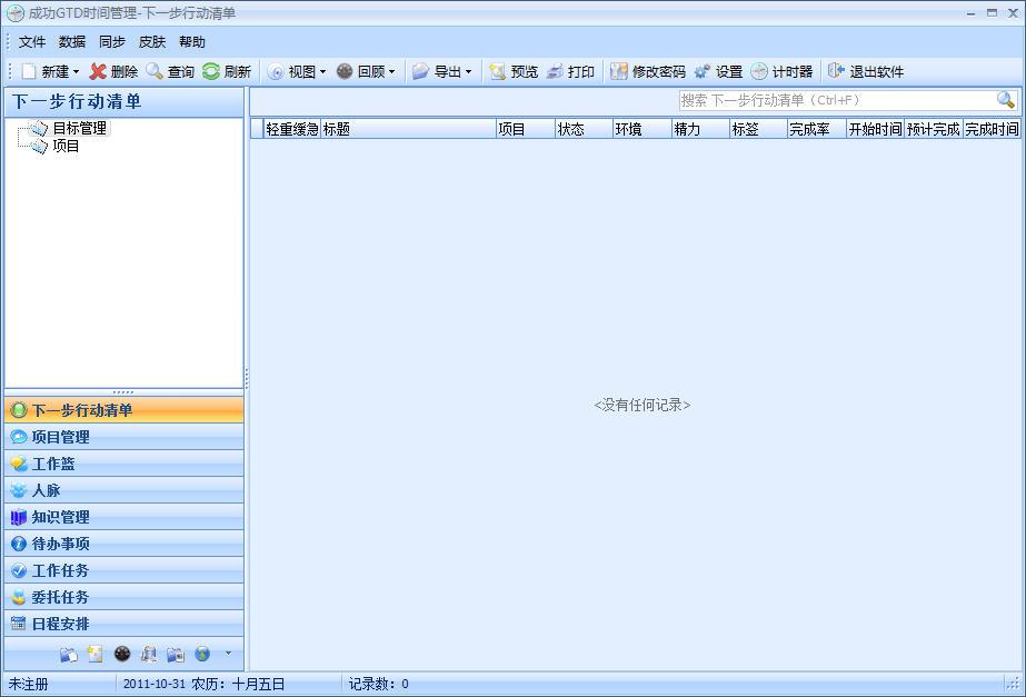 成功GTD时间管理 v6.4 官方安装版