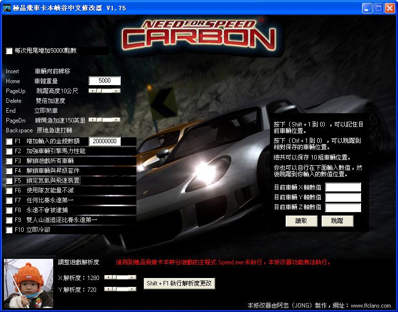 极品飞车10修改器 V1.75中文版
