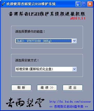 杏雨梨云U盘系统-B版 2011.12 极速装机版