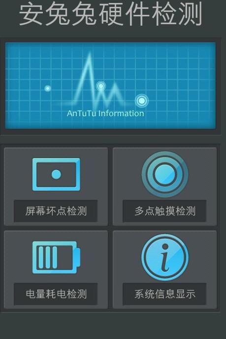 安兔兔硬件检测 v2.5 安卓版