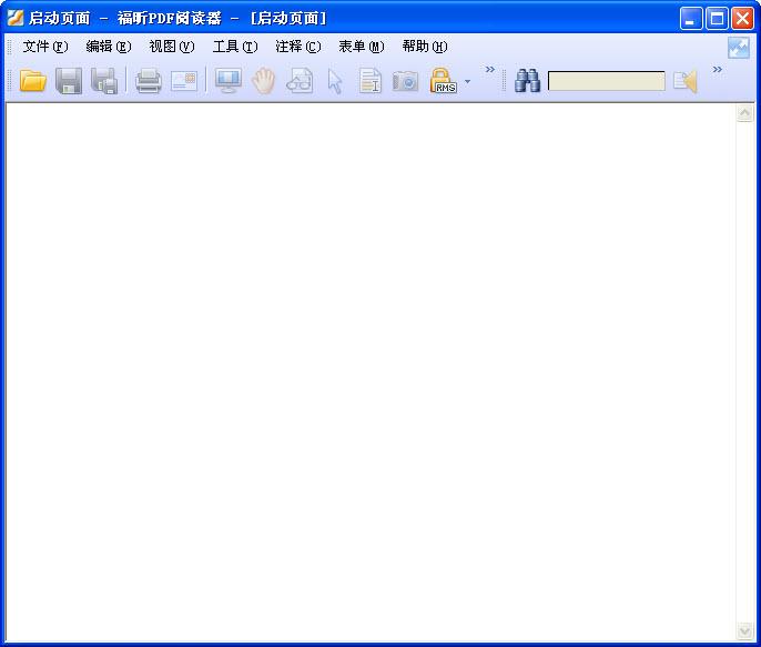 福昕PDF阅读器(Foxit Reader) 7.3.5.135  去广告中文增强版