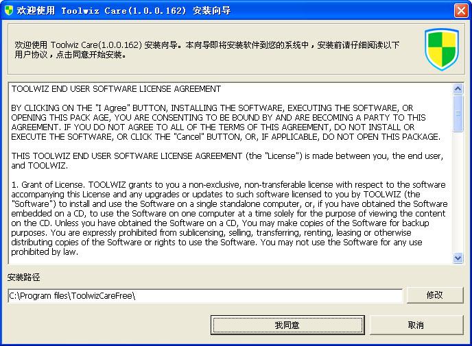 """新加坡""""兔卫士""""(Toolwiz Care) V3.1.0.5500 官方中文版"""