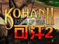 可汗2:战争之王