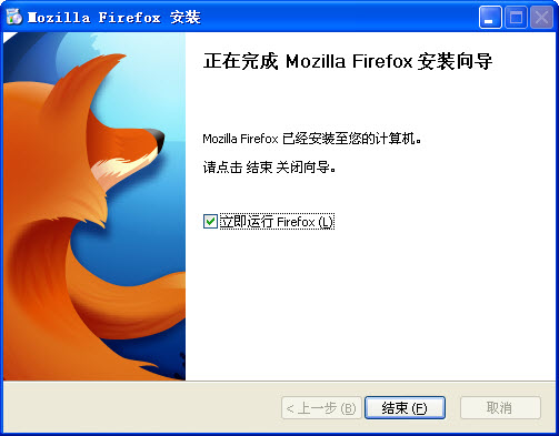 火狐firefox V52.0.1 官方简体中文版