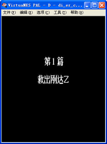 FC第二次机器人大战(完美中文) 免安装硬盘版