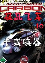 极品飞车10卡本峡谷