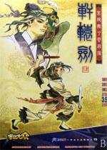轩辕剑4绿色中文版