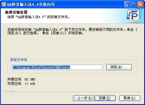 QQ拼音输入法 6.0.5022.400 官方正式版
