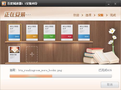 百度阅读器 v1.2.0.407 官方最新版