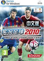 实况足球2010中文免安装版