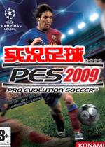 实况足球2009中文硬盘版