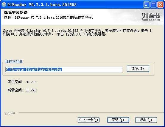 91看书阅读器 0.8.0官方正式版