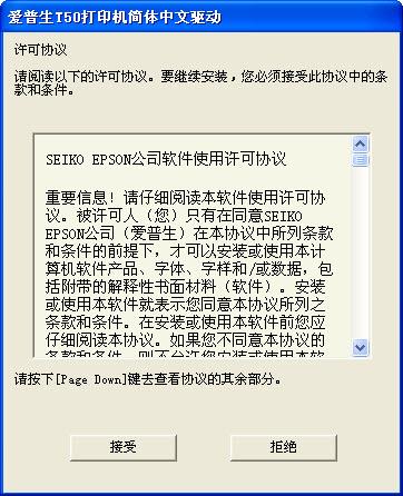 爱普生T50驱动 V7.5.7简体中文版
