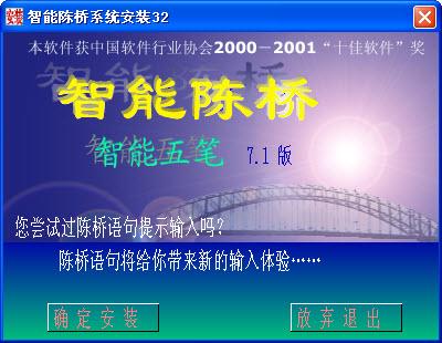 智能陈桥五笔输入法 v7.8 官方免费版