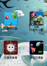 大鱼吃小鱼单机游戏2012合集