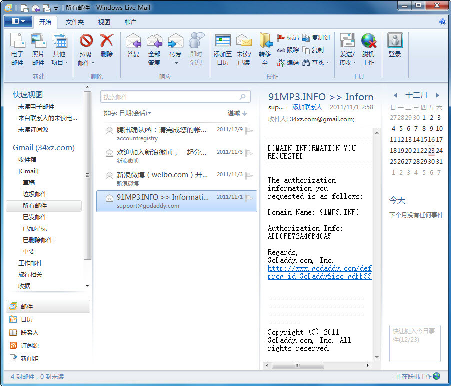 微软邮箱(Windows Live Mail 2011) 官方中文纯净安装版