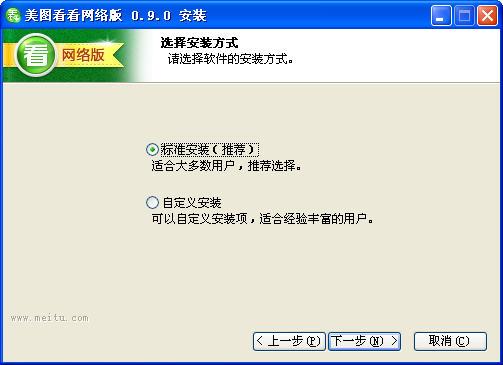 美图看看网络版 v0.9.0.150 官方安装版