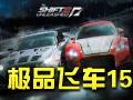 极品飞车15中文版