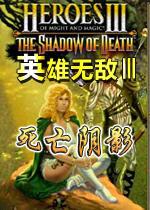 魔法门之英雄无敌3死亡阴影多地图完整版