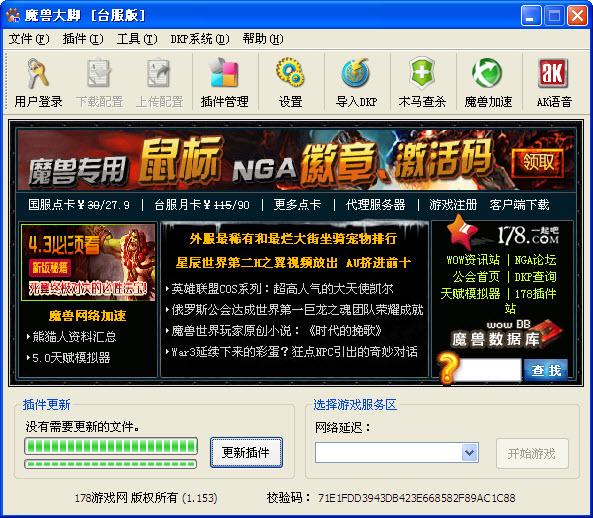 台服魔兽大脚 V5.3.0.1 官方简体中文版