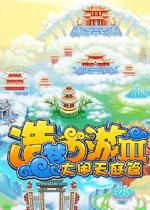 造梦西游3V21.2 官方最新版