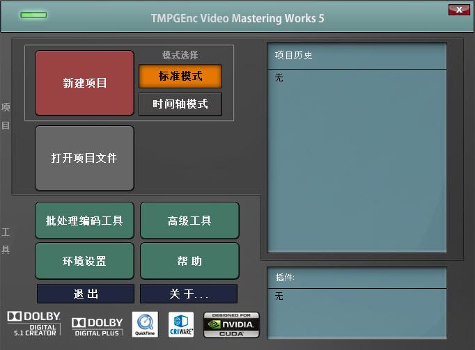 小日本5(TMPGEnc Video Mastering Works) 5.1.0.46 汉化绿色最新版