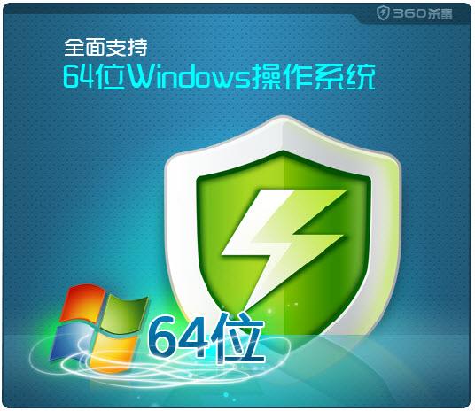 360杀毒 64位版 v5.0.1.7011 官方正式版