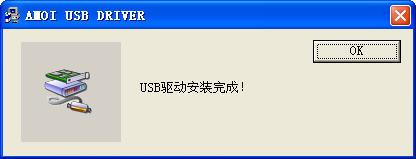 手机usb万能驱动 V1.0 安装版