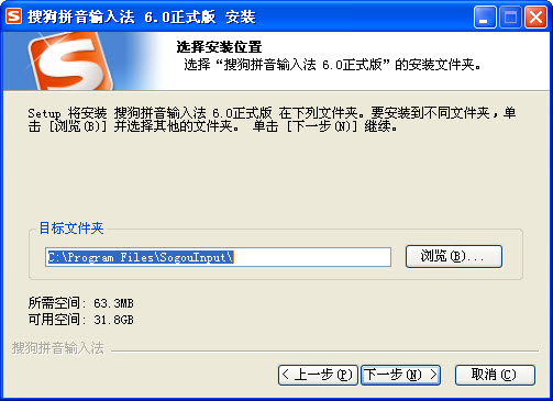 搜狗拼音输入法智慧版 V8.8b官方版