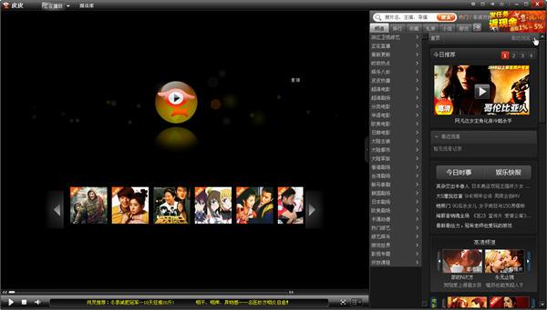 皮皮高清影视 3.3.8.3188 官方正式版