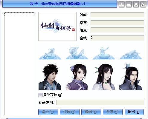 仙剑4秋天修改器 1.11 免费版