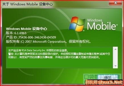 ActiveSync win7 v6.1 中文安装版(64位)