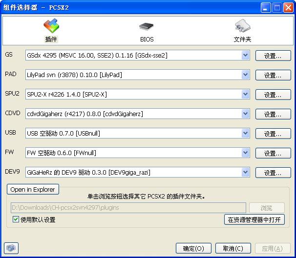 Code Breaker 10 ELF强大的PS2金手指下载-模拟器主机通用破解版西西软件下载