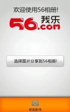 56相册 for Android V1.2 官方安装版