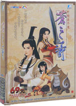 轩辕剑4外传苍之涛