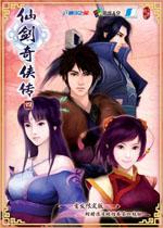 仙剑奇侠传4单机游戏