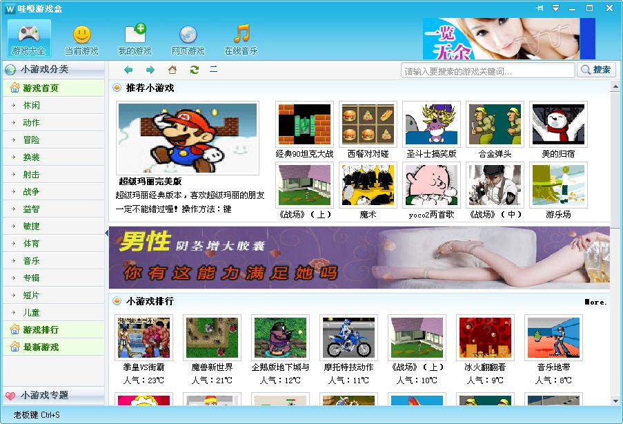 哇嘎游戏盒 V1.0 绿色免费版