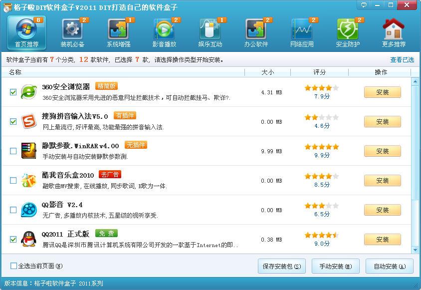 格子啦软件盒子 V4.4 绿色免费版