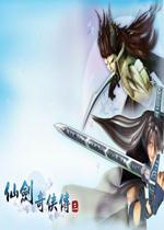仙剑奇侠传3中文版