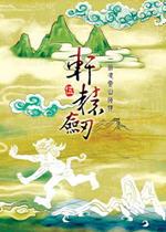 轩辕剑五:一剑凌云