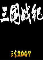 三国战记2007正宗版