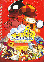 大富翁8简体中文硬盘版