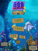 大鱼吃小鱼中文版2_大鱼吃小鱼2下载绿色中文版-大鱼吃小鱼2西西游戏下载